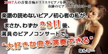1960_piano_shiba_28 (by rkoyama77@gmail.com - 3).JPG